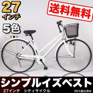 【CT270-N】 21Technology  27インチ シティサイクル 自転車 本体  新生活 入学 就職 お祝い|21technology