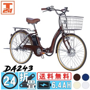 【25日10%OFFクーポン大放出】送料無料  自転車 折りたたみ 電動アシスト自転車 24インチ 折りたたみ DA243