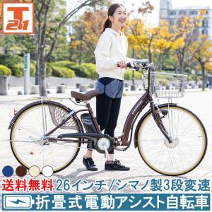 自転車 折りたたみ電動アシスト自転車 26インチ 折りたたみ DA266