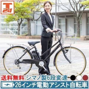 自転車  電動アシスト自転車 26インチ シティサイクル DACT266|21technology