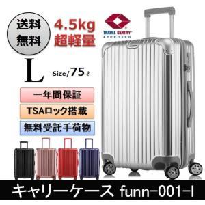 スーツケース キャリーバッグ 超軽量 Lサイズ 4.5kg 75L TSAロック搭載 旅行かばん キャリーケース ABS樹脂 修学旅行 卒業旅行【1年保証】|21technology