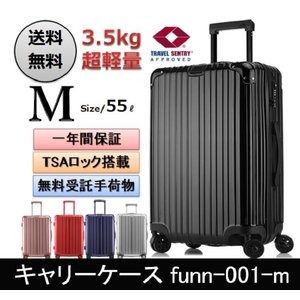 予約販売 スーツケース キャリーバッグ 超軽量 Mサイズ 3.5kg 55L TSAロック搭載 旅行かばん キャリーケース ABS樹脂 修学旅行 卒業旅行【1年保証】|21technology