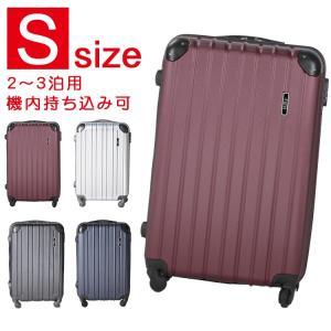 【1年保証・送料無料】2019新モデル スーツケース ファスナータイプ キャリーケース Sサイズ 軽量 2.5kg 傷に強いABS樹脂ボディ【funn005-s】|21technology