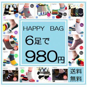 靴下 ソックス メンズ 25-27cm 福袋 おまかせ6足 福袋 お買い得 送料無料 M-6|21technology