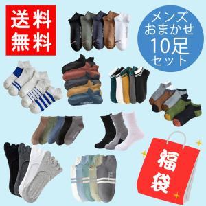 靴下 ソックス メンズ 25-27cm 福袋 おまかせ10足 福袋 お買い得 送料無料 M-10|21technology