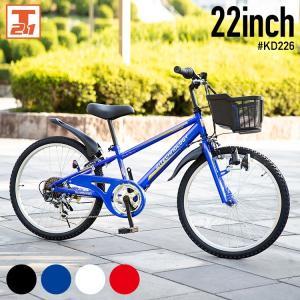 【KD22】子供用マウンテンバイク 22インチ オリジナル子供用自転車 シマノ製6段ギア付き|21technology