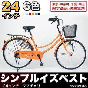 【MC240-N】  21Technology 24インチ シティサイクル/ママチャリ 自転車 本体  新生活 入学 就職 お祝い|21technology