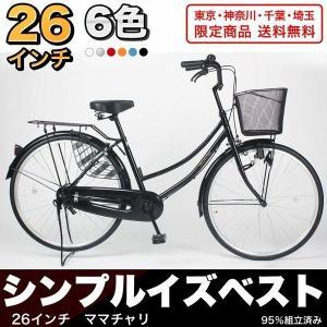 【MC260-N 】21Technology 26インチ シティサイクル/ママチャリ 自転車 本体  新生活 入学 就職 お祝い|21technology