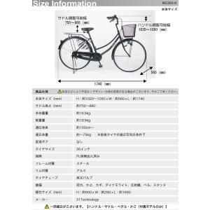 自転車 ママチャリ シティサイクル MC260-N 26インチ 本体 新生活 入学 東京都 神奈川県限定商品|21technology|04