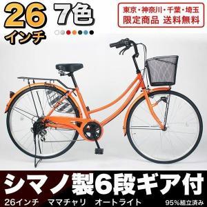 自転車 ママチャリ・シティサイクル MCA266 LEDオー...