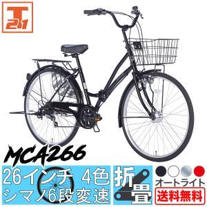 11日はクーポンで11%OFF 自転車 シティサイクル ママチャリ MCA266 2018年 新型 LEDオートライト シマノ製 6段ギア