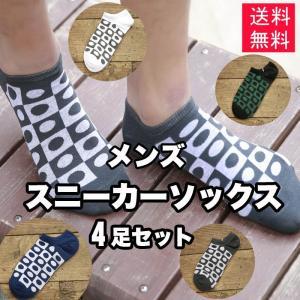 靴下 ソックス メンズ 25-27cm 4足セット プレゼント お買い得 送料無料 MS0050|21technology