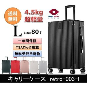 スーツケース キャリーケース Lサイズ TSAロック搭載 PC+ABS樹脂 旅行かばん キャリーバッグ キャリーバック【1年保証】|21technology