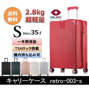 スーツケース キャリーケース Sサイズ TSAロック搭載 PC+ABS樹脂 旅行かばん キャリーバッグ キャリーバック【1年保証】|21technology