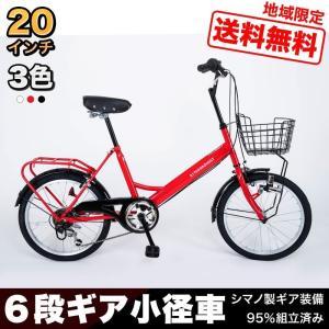 自転車 ミニベロ SK206 20インチ 小径車 本体 シティサイクル 信越、関東、南東北、北東北限定 送料無料|21technology