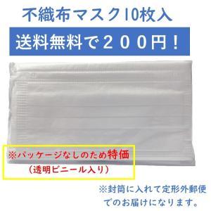 3層不織布マスク 10枚 業務用 送料無料 ポイント消化の画像