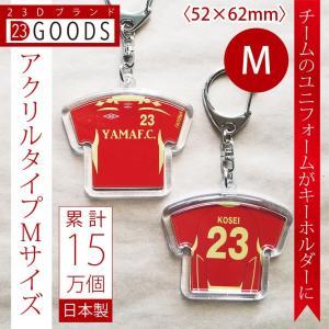 累計15万個・日本製。 チームのユニフォームがキーホルダーに!! 完全オリジナルのユニフォーム・制服...