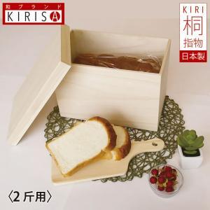 和ブランド KIRISA 桐箱 指物 ブレッドケース パンケース 2斤 米びつ 収納 小物入れ 木箱...