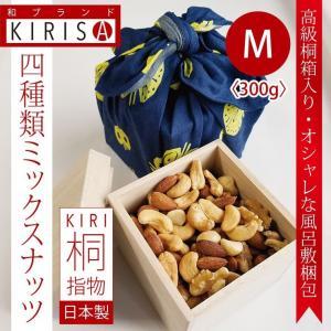 桐箱にミックスナッツを詰め込んだ高級「薄塩焙煎」4種ミックスナッツ《300g》 ミックスナッツは全て...