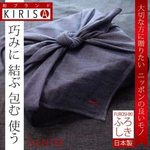 風呂敷 大判 おしゃれ ふろしき ソフトデニムふろしき ブルー・ブラック 日本製(国産)サイズ50cm×50cm