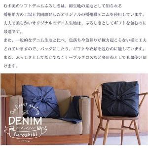 風呂敷 大判 おしゃれ ふろしき ソフトデニムふろしき ブルー・ブラック 日本製(国産)サイズ50cm×50cm|23dfactory|02