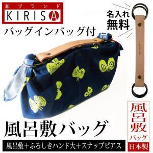 おしゃれ ふろしき+ふろしきハンド5色 スナップピアス バッグインバッグ おしゃれなリバーシブル風呂...