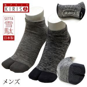 雪駄 サンダル 専用足袋ソックス 靴下 メンズ 国産 粋 おしゃれ かっこいい 職人 手作り 履物 ...