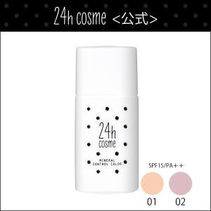 【24hコスメ公式】 24 ミネラルコントロールベースカラー  肌にやさしい  プチプラ 石鹸オフ