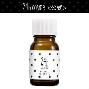 【24hコスメ公式】 24 ナチュラルモイストオイル 〈プチサイズ〉  肌にやさしい プチプラ