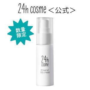 【24hコスメ公式】 24 ミネラルBBクリーム 24mL