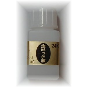 24K 金メッキ標準液(50ml)DIY簡単メッキ めっき工房 補充品 MF-62(旧MS-62)|24kogyo