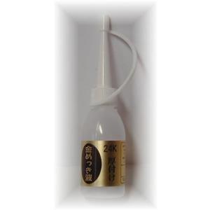 24K 金メッキ厚付液 (18ml)DIY簡単メッキ めっき工房 補充品 MU-021|24kogyo