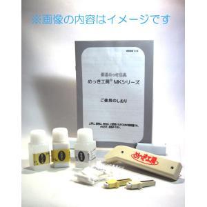 金めっき専用セット(標準液18ml)メッキ工房 サビ取り・修理・補修 DIY簡単メッキ|24kogyo