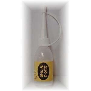 ロジウムめっき液 (18ml)DIY簡単メッキ めっき工房 補充品 MU-041|24kogyo