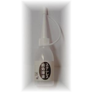 ステンレス前処理液 (18ml)DIY簡単メッキ めっき工房 補充品 MU-011 24kogyo