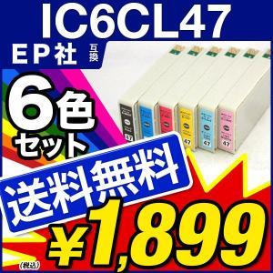 送料無料/1年保証 エプソン互換インク IC6CL47 6色セット ICチップ IC47 47BK 47C 47M 47Y 47LC 47LM 47【レビューでメール便送料無料】|24rainbow