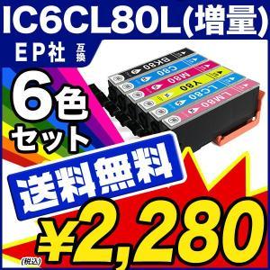 期間限定お好きな色1個おまけ 送料無料/1年保証 インクカートリッジ エプソン 80 IC6CL80L 6色 (増量) ICチップ付 ic80 80l【レビューでメール便送料無料】