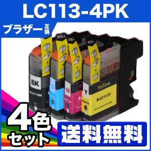※今だけお好きな色1本おまけ【送料無料/1年保証】 ブラザー インク LC113-4PK 4色セット|24rainbow