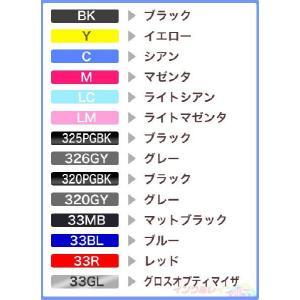 インク福袋 最安値宣言!必要な色だけ8個も選べる♪ インク エプソン キャノン/canon ブラザー HP インクカートリッジ 【レビューでメール便送料無料】|24rainbow|03
