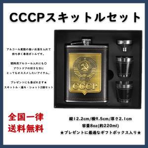 スキットル CCCP  旧ソ連 仕様 ヒップフラスコ ウィスキー ボトル  セット ギフト プレゼン...