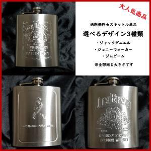 スキットル 単品 選べる 送料無料 Jack Daniel's ジャックダニエル ジョニーウォーカー...