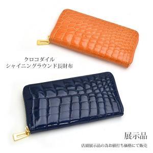 柔らかな革質のクロコダイルを使用した長財布です。 『皮革の宝石』と称されるクロコダイルの革を贅沢に使...