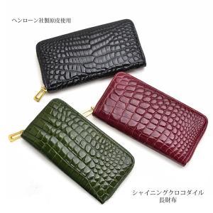 ブランドにも革を提供しているヘンローン社製のクロコダイル原皮を贅沢に使用した長財布です。ふっくらとし...