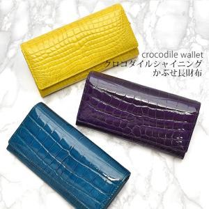 『皮革の宝石』艶やかでふっくらとしたクロコダイル革を使用したクロコダイル財布です。クロコダイルスキン...