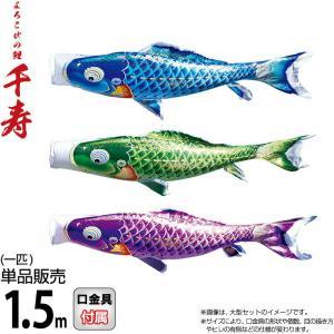 こいのぼり 徳永鯉 鯉のぼり 単品 1.5m 千寿 よろこび...