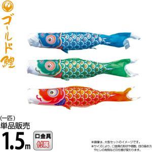 こいのぼり 徳永鯉 鯉のぼり 単品 1.5m ゴールド鯉 ナ...