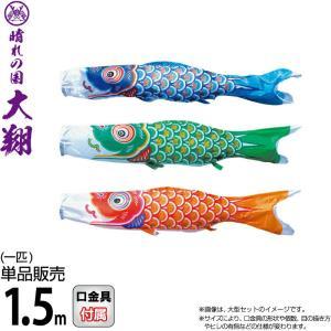 こいのぼり 徳永鯉 鯉のぼり 単品 1.5m 大翔 ポリエステルシルキーブライト生地 003-713|2508-honpo