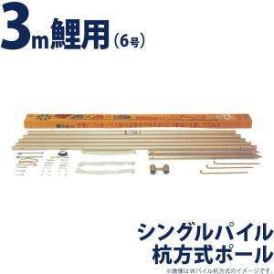 こいのぼり 徳永鯉 鯉のぼり 庭園用 ポール 3m鯉用 6号...