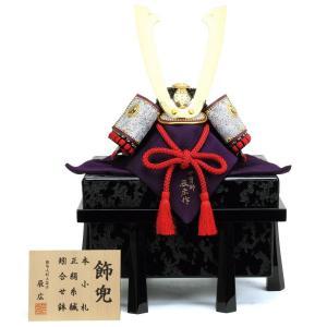 五月人形 兜飾り 単品 辰広作 本小札 正絹 赤糸縅 1/3 h315-fz-5240-04-013 2508-honpo