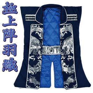 五月人形 陣羽織 お祝着 平安義正 極上陣羽織 紺×銀 85-jinba-navy|2508-honpo